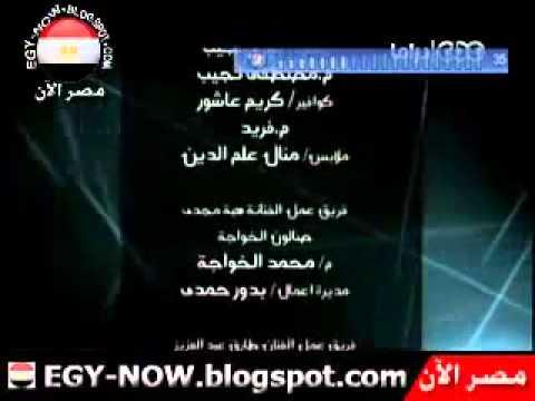 تتر نهاية مسلسل الزوجة الرابعة  غناء وائل جسار رمضان 2012