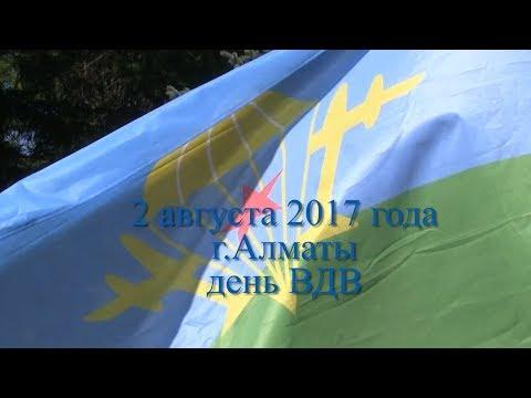 2 августа 2017  Алматы