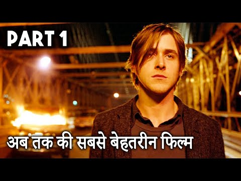 Another World Ending Explained | Stay 2005 Explained in Hindi | Part 1