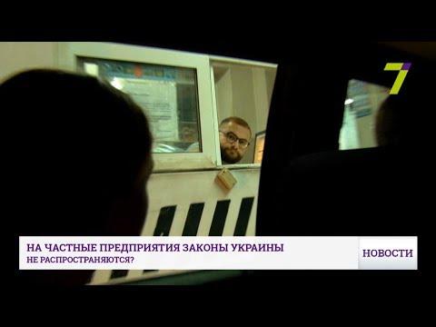 Борьба за льготы и неадекватные сотрудники стоянки в Одессе