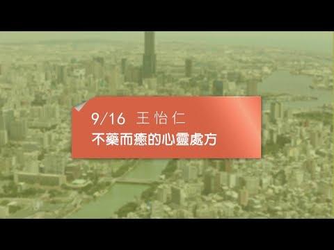2017城市講堂09/16王怡仁/不藥而癒的心靈處方