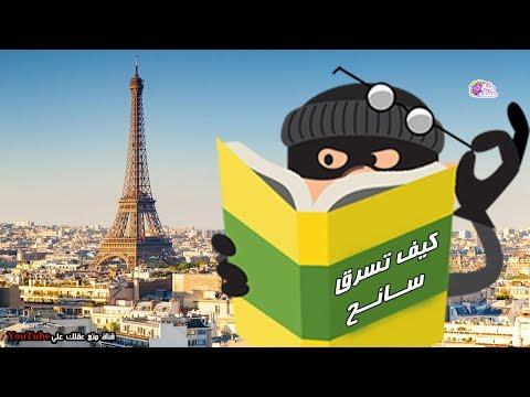 العرب اليوم - شاهد: 15 حيلة يتم خداع السياح بها في العالم