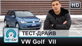 Тест-драйв VolksWagen Golf 7 от InfoCar.ua