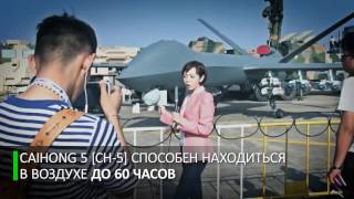 Самый большой в мире ударный беспилотник показан в Китае