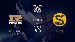 RNG vs Splyce, game 1