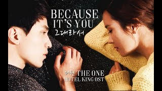 Video [MV] Because It's You - The One (그대라서) Hotel King OST [ENG + ROM + KOR] MP3, 3GP, MP4, WEBM, AVI, FLV Agustus 2018