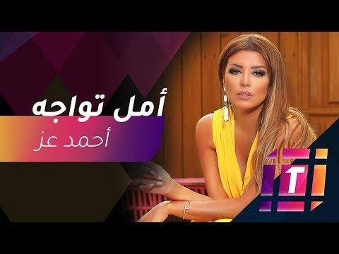 """أمل بوشوشة صحافية في أفغانستان في """"أبو عمر المصري"""""""