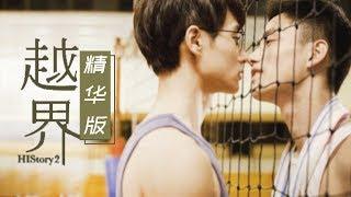 Video 【ENG SUB】BL耽美剧《HIStory2 - 越界》精华双语版(卢彦泽 / 范少勋)| Caravan中文剧场 MP3, 3GP, MP4, WEBM, AVI, FLV Mei 2019