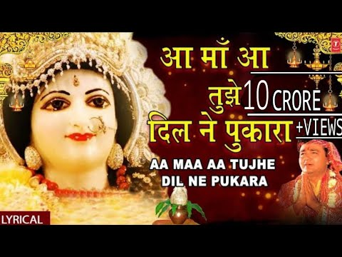 Video Aa Maa Aa Tujhe Dil Ne Pukara with Hindi, English Lyrics I Mamta Ka Mandir I Lyrical Video download in MP3, 3GP, MP4, WEBM, AVI, FLV January 2017