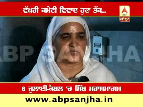 ABP SANJHA SPECIAL: Things you need to know about HSGPC issue