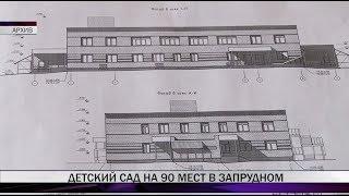 Детский сад на 90 мест появится в Запрудном