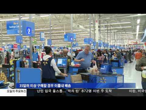 월마트 무료 배송...아마존 겨냥 1.31.17 KBS America News