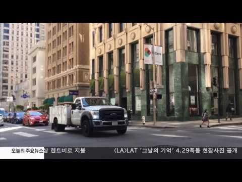 샌프란시스코 대규모 정전사태 4.21.17 KBS America News