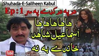 Dar Pa Dar Gadey Pa Sar Full Ep # 1 | Ismail Shahid Pa Afghanistan Ke