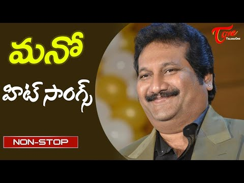 Singer MANO Super Hits | Telugu All Time Hit Movie Video Songs Jukebox | Old Telugu Songs