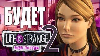 БУДЕТ LIFE IS STRANGE BEFORE THE STORM 2 ?