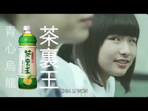 2015《4A創意獎》統一企業/家長會篇(ADK聯旭)
