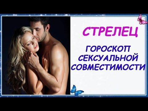 goroskop-na-seksualnost
