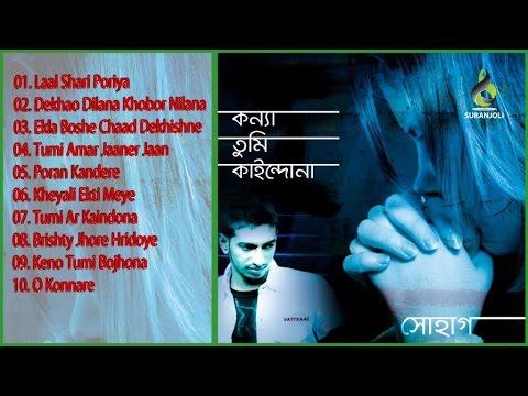 Shohag - Konna Tumi Kaindona | Audio Jukebox | Suranjoli
