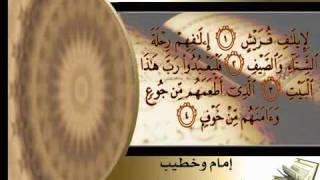 سورة قريش -الشيخ سلطان الروكان.flv