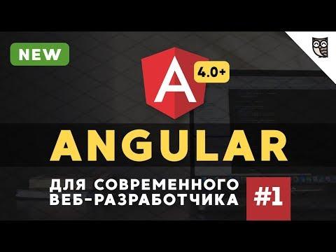 Angular для веб-разработчика