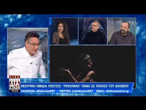 Ομάδα Σωματικού Θεάτρου «Πλεύσις» | 20/2/2019 | ΕΡΤ