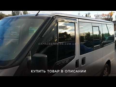 дефлекторы на окна форд транзит 2014