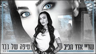 הזמרת שריי אדר חביב - סינגל חדש - טיפה של גבר