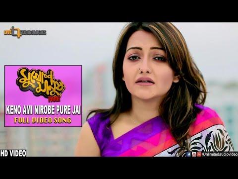 Keno Ami Nirobe Pure Jai | Mukhosh Manush (Fake) | Nawsheen, Kalyan | Yasir Arafath jeWel
