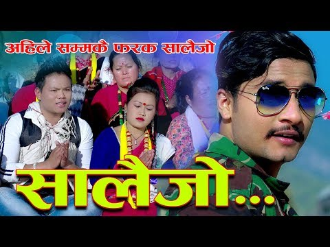 (सालैजो गित|| New Nepali Superhit Song 2074 ...11 min.)