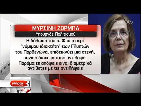 Ζορμπά: Υπολείμματα αποικιοκρατίας οι δηλώσεις του κ. Φίσερ | 27/1/2019 | ΕΡΤ