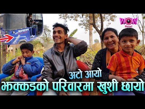 (झक्कड थापाले अटो किनेपछि परिवारमा यस्तो खुशी-नयाँ घर बनाउदा ऋणमा झक्कड  Jhakkad Thapa - Duration: 16 minutes.)