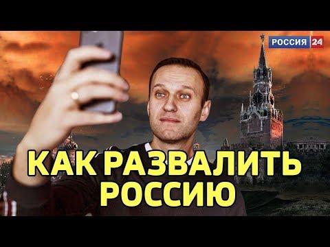 Как развалить Россию. Навальный представил свою программу // Алексей Казаков