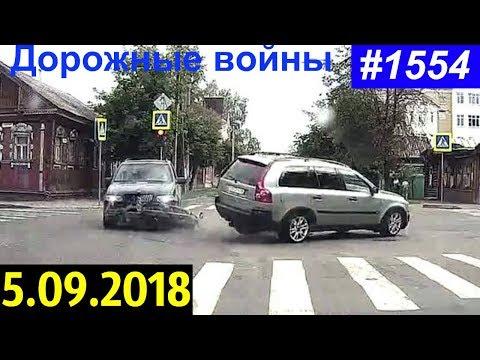 Новая подборка ДТП и аварий за 5.09.2018