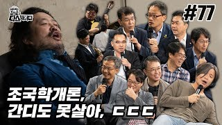 김어준의 다스뵈이다 77회 조국학개론, 간디도 못살아, ㄷㄷㄷ