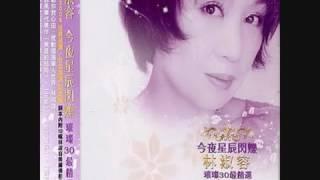 Video Anna Lin. 林淑容 今夜星辰閃爍 璀璨30最精選 MP3, 3GP, MP4, WEBM, AVI, FLV April 2019
