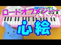 1本指ピアノ【心絵】ロードオブメジャー メジャー 簡単ドレミ楽譜 超初心者向け