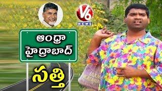 Bithiri Sathi To Leave Hyderabad | Satirical Conversation Savitri Over Chandrababu