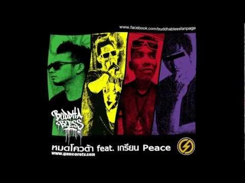 GancoreTV.com : หมดโควต้า Buddha Bless feat. เกรียน peace
