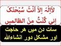 Wazifa For Any Jaiz Hajat - Wazifa For Success - Ayat E karima Wazifa
