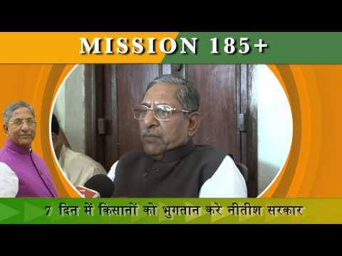 धान घोटाले की CBI जांच कराए बिहार सरकार : Nand Kishore Yadav
