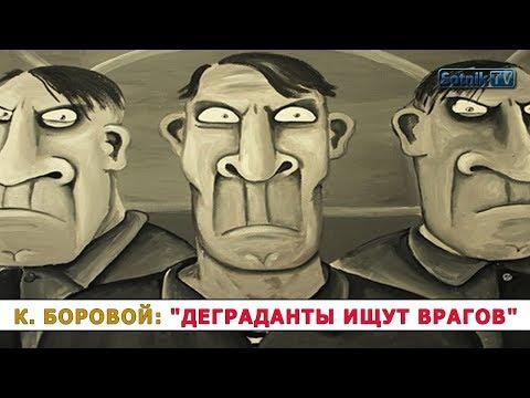 К. БОРОВОЙ: «ДЕГРАДАНТЫ ИЩУТ ВРАГОВ»