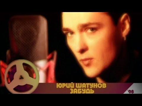 Юрий Шатунов - Забудь. Оригинал (официальный клип) 2001