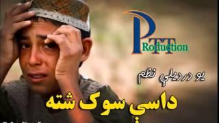 Video Pashto New Song 2015 HD - Dase Sook Nishtaa - Pashto Sad Nazam 2015 MP3, 3GP, MP4, WEBM, AVI, FLV Agustus 2018