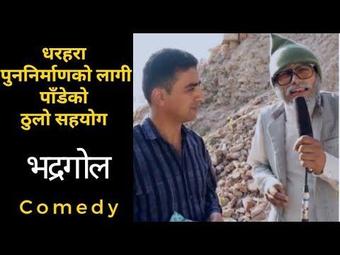 (Bhadragol, धरहरा पुननिर्माणको लागी पाँडेकाे ठुलो सहयोग !! भद्रगोल - Duration: 30 minutes.)