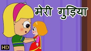 Meri Gudiya (मेरी गुड़िया) – Hindi Nursery Rhymes – Hindi Baby Songs – Hindi Rhymes for Children