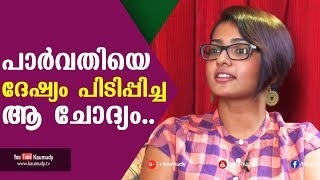 Video The question that made Parvathy angry | Kaumudy TV MP3, 3GP, MP4, WEBM, AVI, FLV April 2018