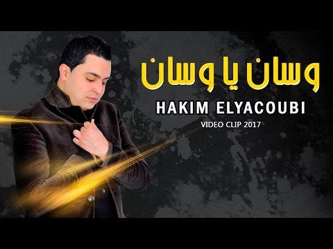 | Abdelhakim Elyacoubi 2016  - Wassan Yawasan