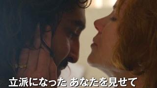 映画『LION/ライオン 〜25年目のただいま〜』予告編