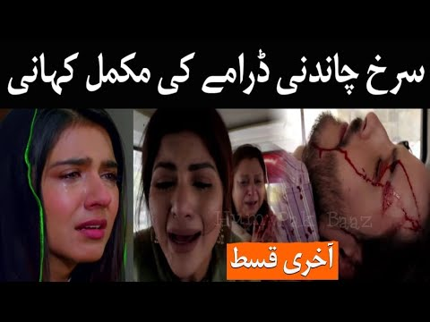 Surkh Chandni Complete Story Last Episode ARY Digital